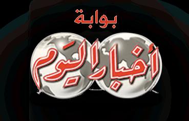 Akhbar Elyom
